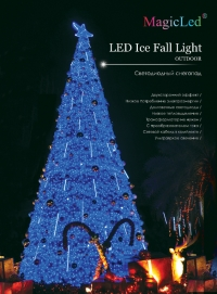 led lce Fall light 10-20m