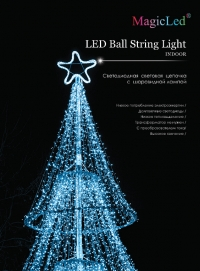 led Ball string light 100-10m
