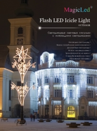 Flash led lcicle light 114