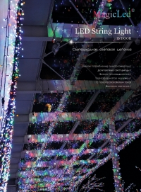 led string light 300-18m