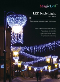 led lcicle light 114