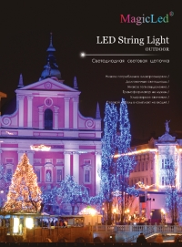 led string light 120-12m