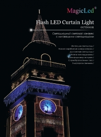 Flash led Curtain light - 200