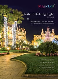 Flash led string light 200-20m