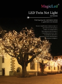 Led Twin Net Light - 406