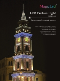 led Curtain light - 100