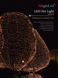 Led Net Light - 144