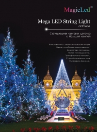 led Mega string light 100-20m
