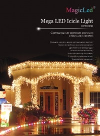 MEGA led lcicle light 70