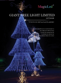 LED Giant Tree Light limited